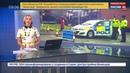 Новости на Россия 24 • Британские следователи выяснили, кто отравил Скрипалей