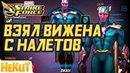 ТОП500 Взял Вижена с налётов Marvel Strike Force