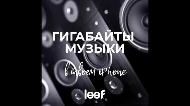 Флешка Leef добавит гигабайты музыки в твой iPhone.