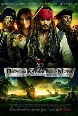 Пираты Карибского моря: На странных берегах смотреть онлайн