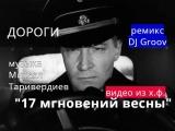 ДОРОГИ. музыка М.Таривердиев, ремикс DJ Groov. х.ф.