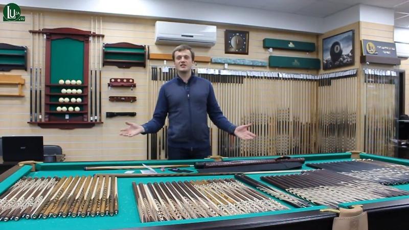 Акции на бильярдные кии ручной работы в магазине Luza.ru