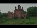 Вид сверху.Разрушенная Церковь Михаила Архангела. Белогорка.Мокшанский район. Пензенская область