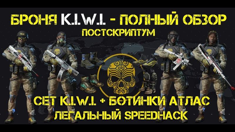 Warface. Сет брони K.I.W.I. ботинки Абсолют. Легальный speedhack.