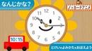 時計の読み方★なんじかな?時間の勉強★子供向けアニメ★What's the Time Learning the Clock