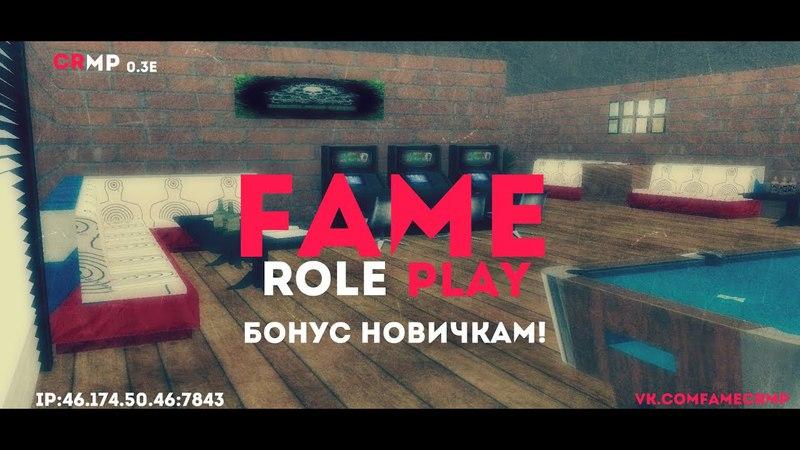 Fame,бонус при входе,промо на 1000 доната,обзор,rp » Freewka.com - Смотреть онлайн в хорощем качестве