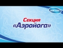 Аэройога Tauras Fitness