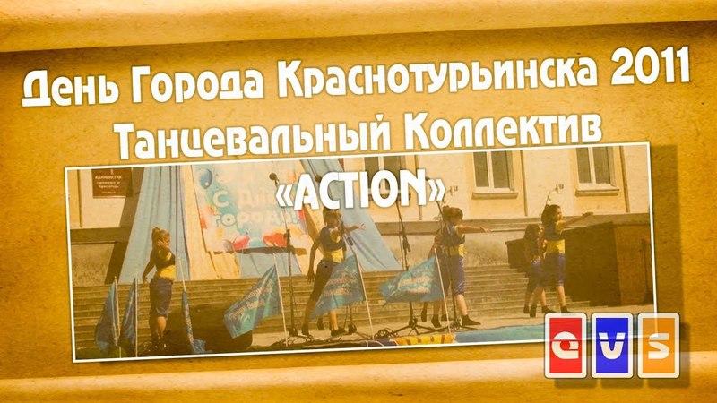 Танцевальный Коллектив ACTION (Краснотурьинск 2011)