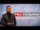 Звільнення армійців, Pro новини, 30 липня 2018