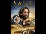 8861-1.Савл Путешествие в Дамаск Saul The Journey to Damascus (2014) HD (хф)