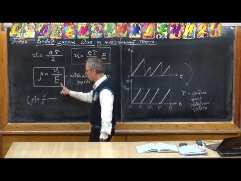 Урок 295. Вывод закона Ома из электронной теории » Freewka.com - Смотреть онлайн в хорощем качестве