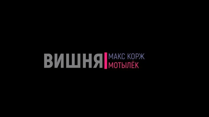 Вишня Мотылёк Макс Корж