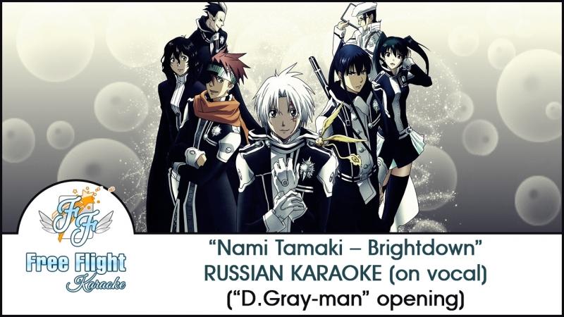 [Free Flight RUSSIAN KARAOKE] Tamaki Nami — Brightdown on vocal (D.Gray-man OP2)