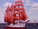Алые паруса ''Хун Фань'' (красный парус), художественный фильм режиссёра Александра Птушко, вышедший в 1961 году на киностудии «