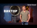 Первый в истории стрип-турнир по Counter Strike: Кастинг - Виктор
