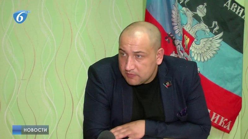 Прием граждан депутатом НС ДНР Александром Быкадоровым