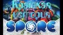 Краткая история игры Spore Спор Electronic Arts Maxis