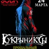 Кукрыниксы 24.03.18 Прощальный концерт в Липецке