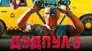 Дэдпул 3 Обзор / Тизер-трейлер на русском