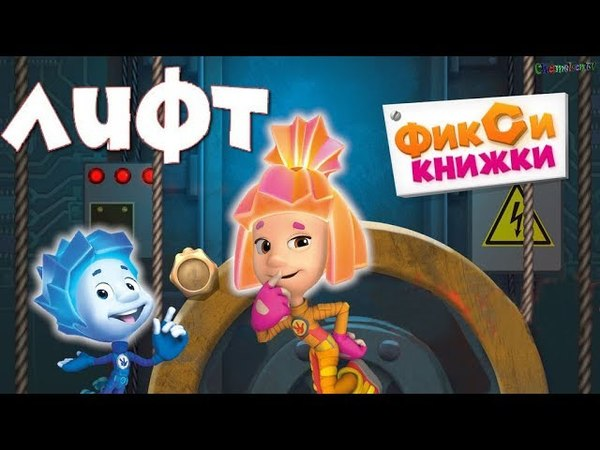 Детский уголок/Kids'Corner Фиксики Лифт Новая Игра Мультик Фиксикнижки Дим Димыч застрял в лифте 🔧