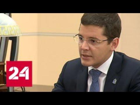 Глава Ямало Ненецкого АО рассказал Путину о важнейших проектах региона Россия 24
