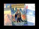 Братья Стругацкие - Попытка к бегству Аудио книга слушать онлайн и наслаждаться
