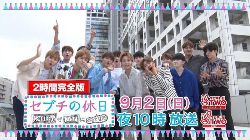 [180721] Seventeen (세븐틴) @ FujiTV Seventeen (세븐틴) Holiday Preview