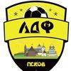 Лига Дворового футбола г.Пскова