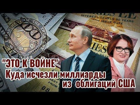 Это к войне Куда исчезли российские миллиарды из облигаций США