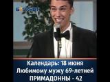 Календарь: 18 июня - Любимый муж Аллы Пугачевой отмечает день рождения
