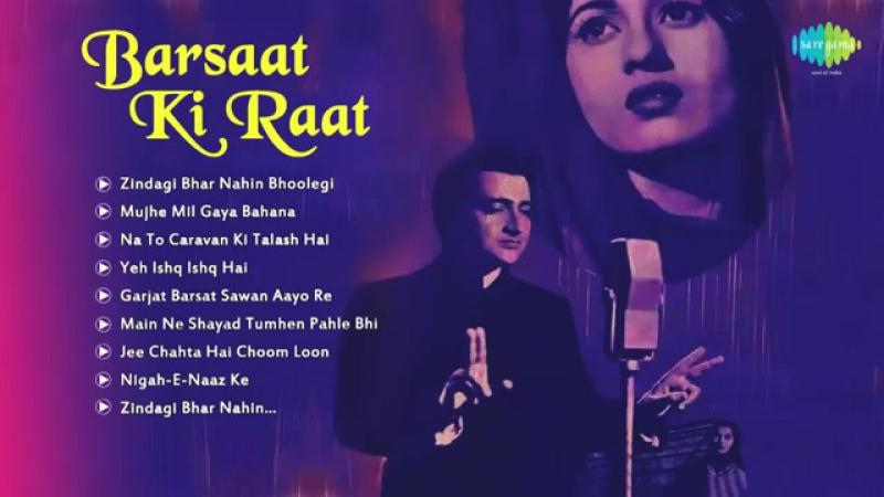 аудио сборник песен с фильма barsaat ki raat год выпуска 1960 в ролях Мадхубала