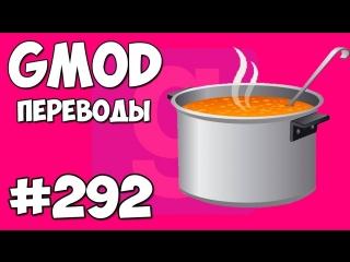 Михакер Garrys Mod Смешные моменты (перевод) #292 - КУРИНЫЙ СУП И БАРРИКАДЫ (Гаррис Мод)