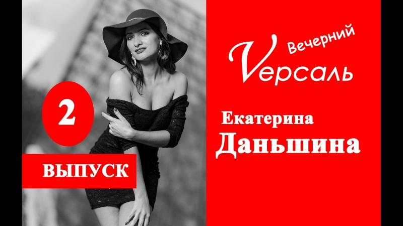 Вечерний Версаль с Екатериной Даньшиной Выпуск №2