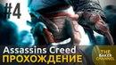 Assassins Creed┃ Акра, Талал┃ 4