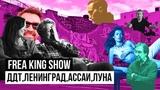 Frea King Show ДДТ, ЛУНА, ЛЕНИНГРАД, АССАИ