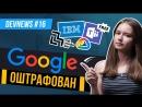 DevNews 16 Google оштрафован Бесплатная версия Microsoft Teams Умный офис