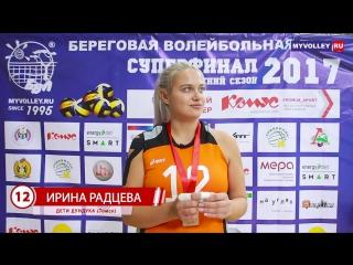 БВЛ. СУПЕРФИНАЛ Летний сезон 2017. КОМУС