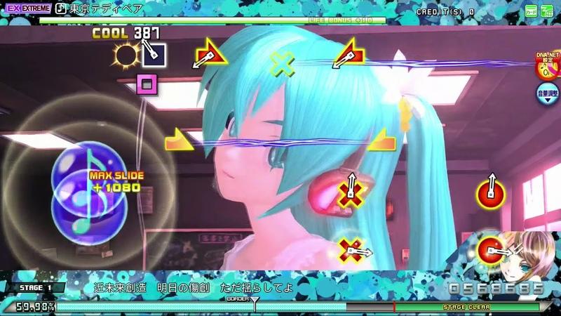 東京テディベア EXTRA EXTREME Perfect F2 Project DIVA Arcade