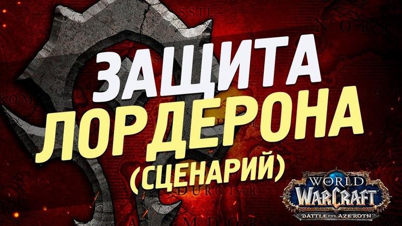 ОСАДА ПОДГОРОДА (от лица Орды) / WoW Battle for Azeroth » Freewka.com - Смотреть онлайн в хорощем качестве