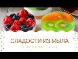 Прямой эфир MilovarPro от 16 апреля 2018 - Сладости из мыла