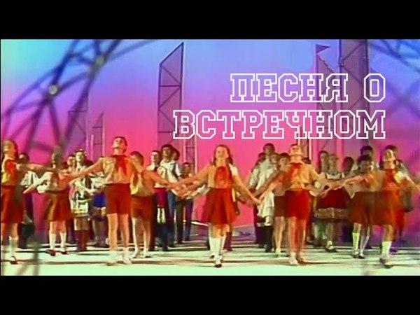 Песня о встречном. БДХ СССР (1983) / Праздничный пионерский концерт, 1983