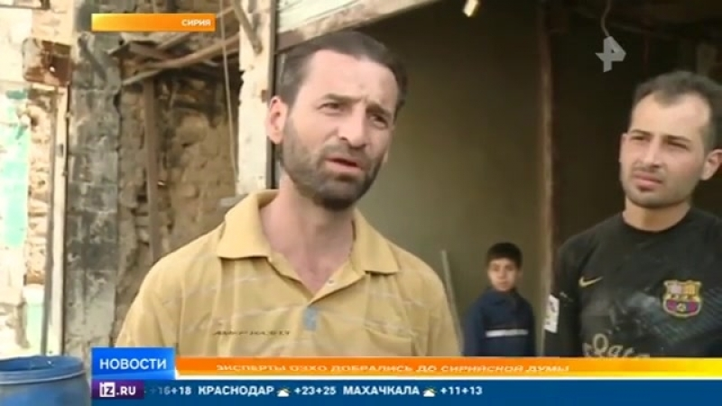 Местные жители рассказали, как снимали фальшивые видео про якобы химатаку в Сирии