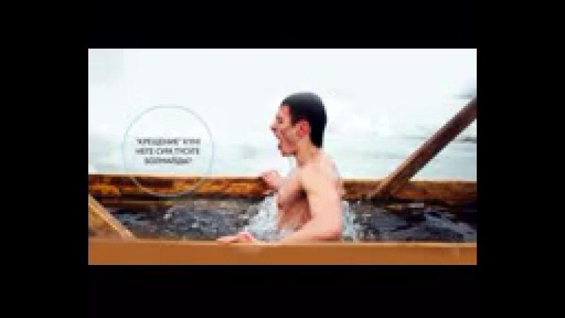 Крещение күні неге суға түсуге болмайды? Абдусамат Қасым