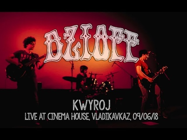 DZIOFF - Куырой/Kwyroj (Вадим Харебов cover) (Live at Cinema House, Vladikavkaz, 09/06/18)