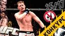 Александр Волков - UFC, алкоголь, нападение цыган, 25/17 | Safonoff