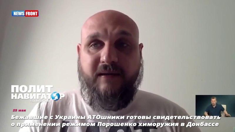 Бежавшие с Украины АТОшники готовы свидетельствовать о применении химоружия в Донбассе