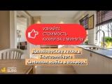 Узнайте стоимость кухни за 2 минуты