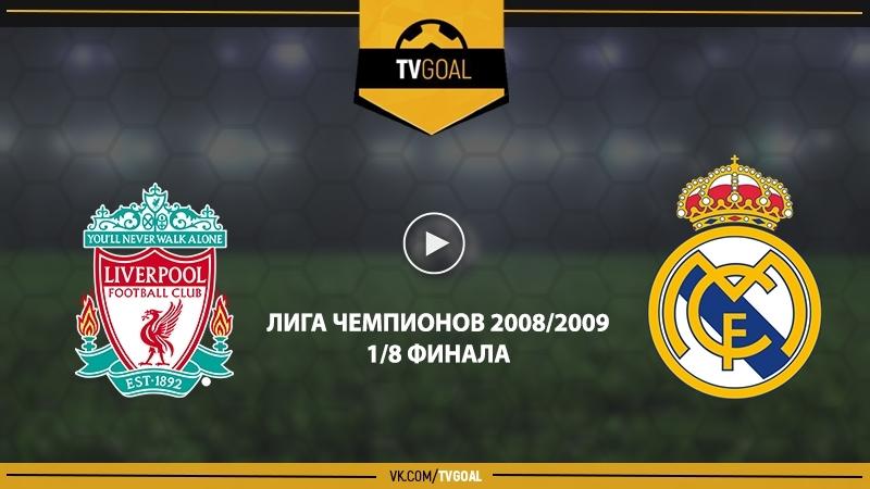 Ливерпуль - Реал. Повтор матча ЛЧ 2009