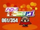 061 - Hello! Morning - Haromoni renewal Yuko courting [2001.06.10]