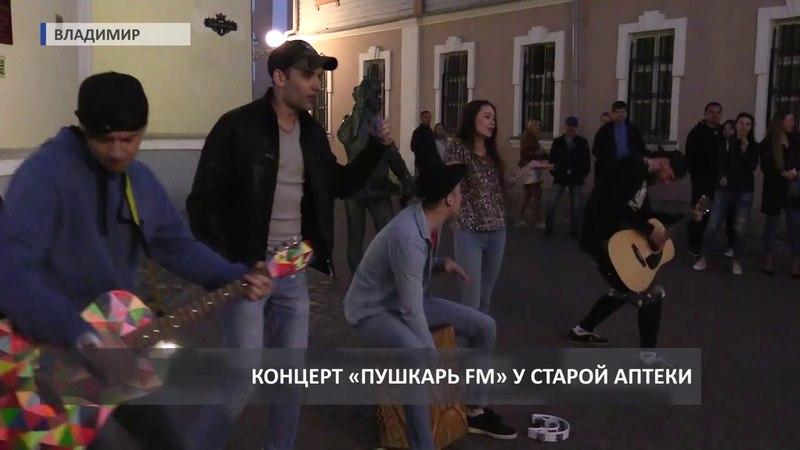 Пушкарь FM - Губерния 33(Трансляция от 07.05.2018) - ул.Георгиевская 04.05.2018